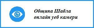 Община Шабла - уеб камери