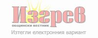 "ОБЩИНСКИ ВЕСТНИК ""ИЗГРЕВ"""