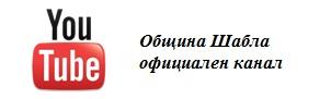 Официален You tube канал - Община Шабла